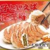【保存版】大阪王将メニューのカロリー順とダイエット中のメニューの選び方5選