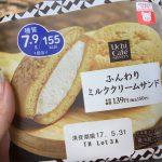 [糖質7.9g]ローソンふんわりミルククリームサンドが至福の味なのに糖質ダイエットにもおすすめ!