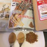 【粉末ごぼう茶】糖質ダイエット中の便秘解消に効果あり!!