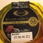 低糖質コンビニスイーツ【ファミマでRIZAP割チョコビターショコラケーキ糖質9.6g】